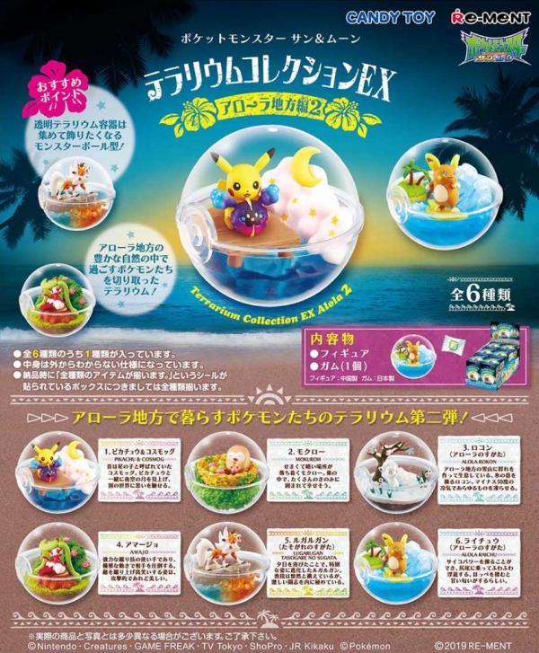 Pokemon Terrarium Collection EX Alola 2