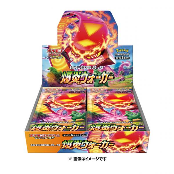 Booster Pokemon Japonais S2A