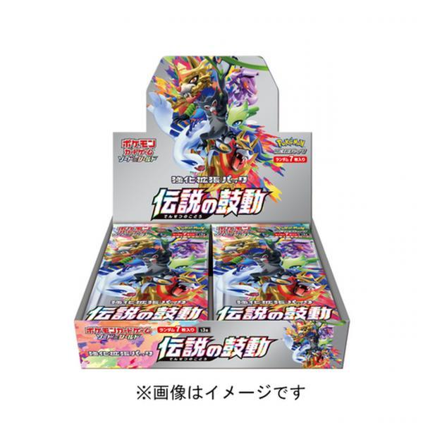 Booster Pokemon Japonais S3A