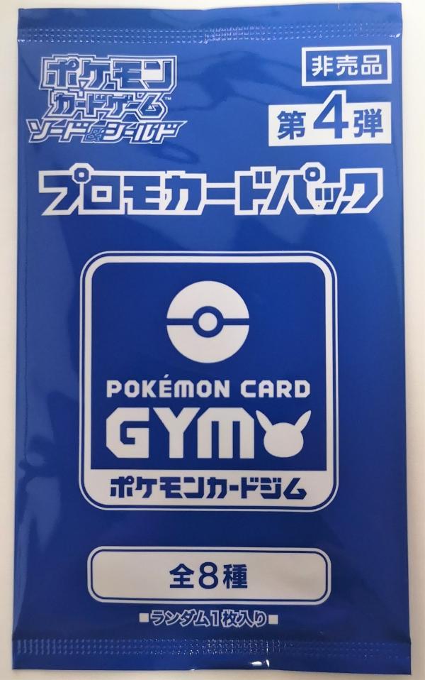 Booster Japonais Pokemon Card Gym Vol. 4