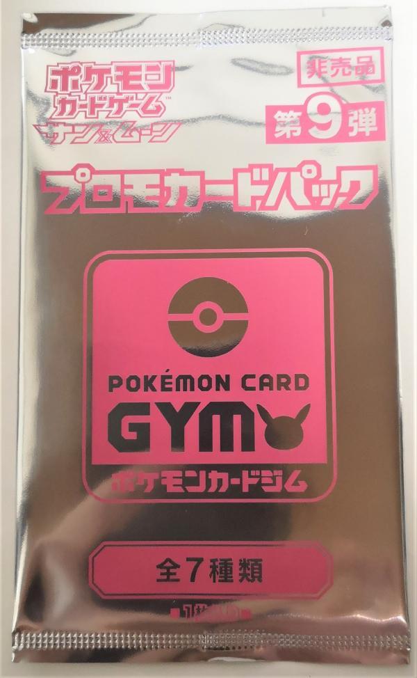 Booster Japonais Pokemon Card Gym Vol. 9