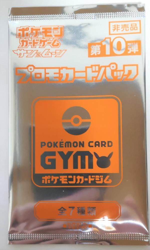 Booster Japonais Pokemon Card Gym Vol. 10