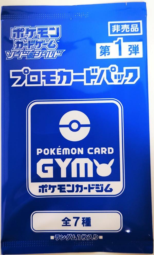 BOOSTER JAPONAIS POKEMON CARD GYM VOL. 1
