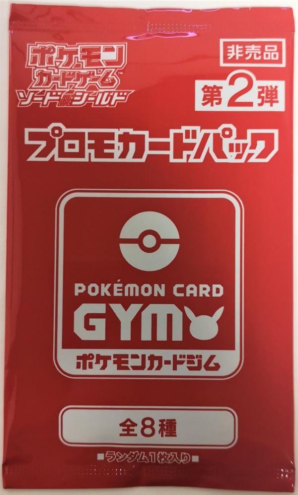 BOOSTER JAPONAIS POKEMON CARD GYM VOL. 2