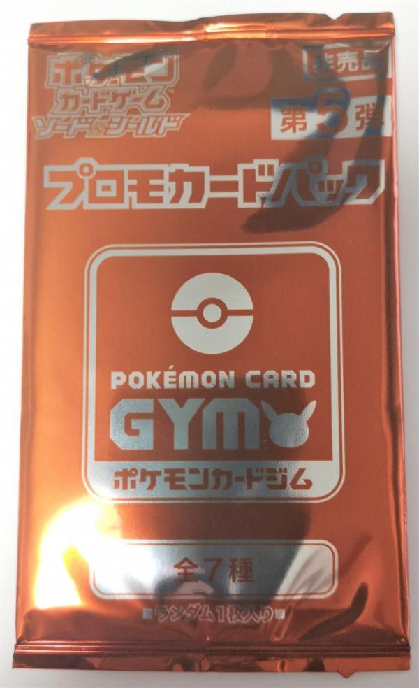 BOOSTER JAPONAIS POKEMON CARD GYM VOL. 5