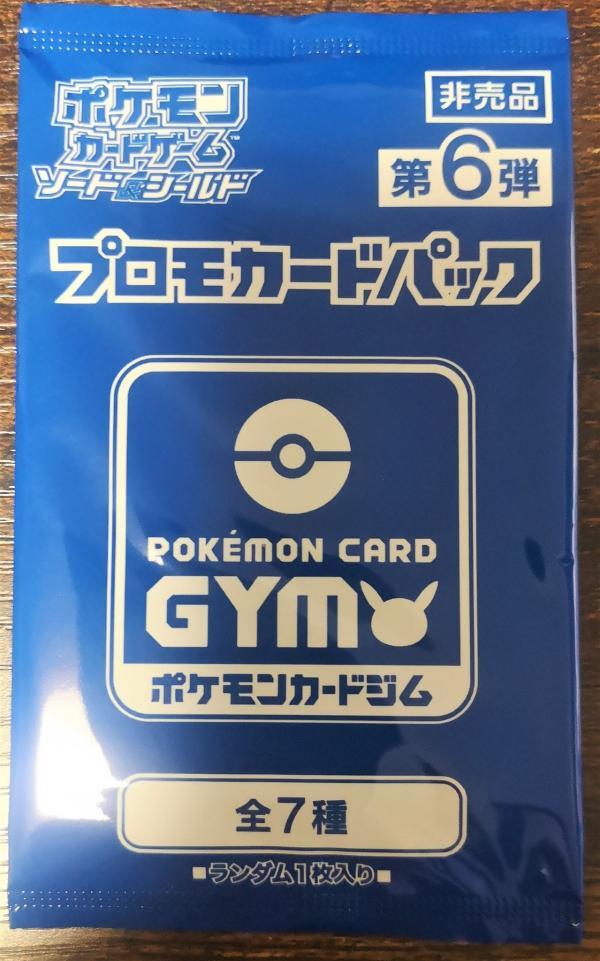 BOOSTER JAPONAIS POKEMON CARD GYM VOL. 6