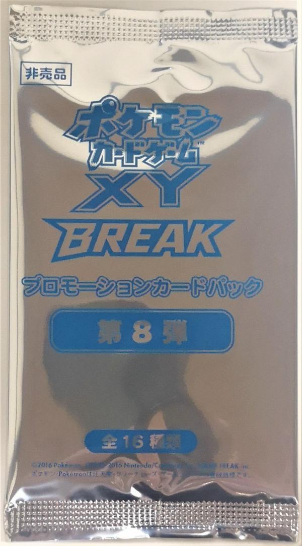 BOOSTER JAPONAIS POKEMON CARD XY VOL. 8