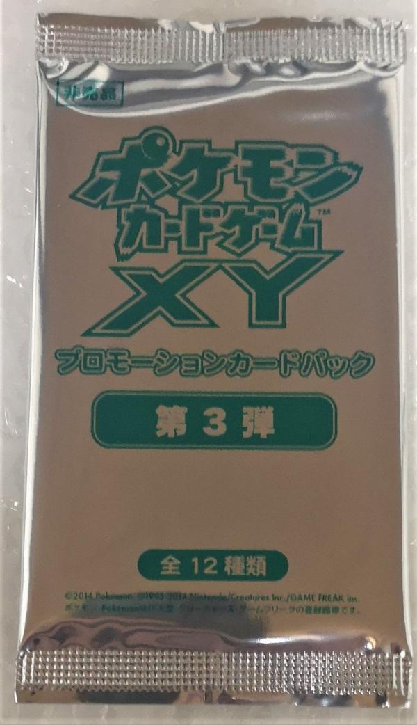 BOOSTER JAPONAIS POKEMON CARD XY VOL. 3