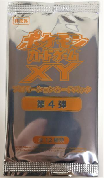 BOOSTER JAPONAIS POKEMON CARD XY VOL. 4